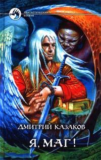 Я, маг! | Казаков Дмитрий Львович #1