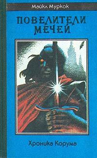 Повелители Мечей. Хроника Корума   Муркок Майкл #1