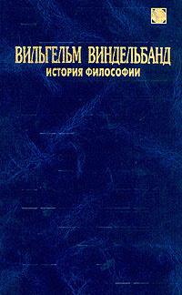 Вильгельм Виндельбанд. История философии | Виндельбанд Вильгельм  #1