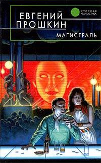 Магистраль   Прошкин Евгений Александрович #1