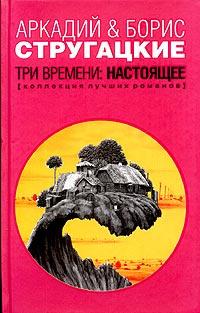 Три времени: Настоящее | Стругацкий Аркадий Натанович, Стругацкий Борис Натанович  #1