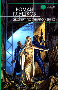 Эксперт по уничтожению | Глушков Роман Анатольевич #1
