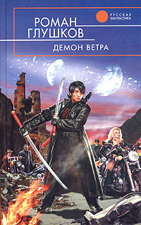 Демон ветра | Глушков Роман Анатольевич #1