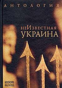 Неизвестная Украина #1