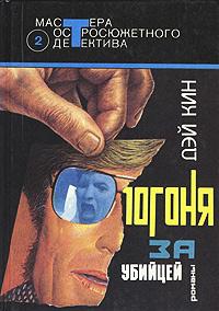 Погоня за убийцей | Кин Дэй, Лазарев И. А. #1