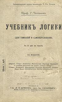 Учебник логики   Челпанов Георгий Иванович #1