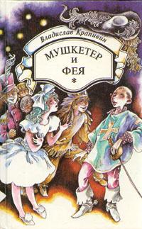 Мушкетер и фея   Крапивин Владислав Петрович #1