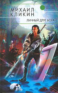 Личный друг Бога   Кликин Михаил Геннадьевич #1