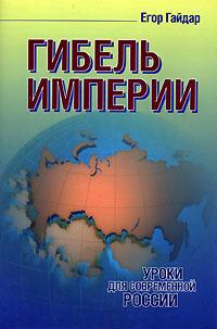 Гибель империи. Уроки для современной России #1