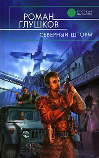 Северный шторм   Глушков Роман Анатольевич #1