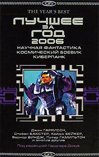 Лучшее за год 2006: Научная фантастика, космический боевик, киберпанк  #1