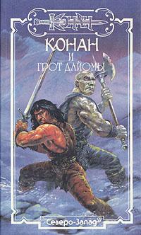 Конан и грот Дайомы | Мэнсон Майкл #1