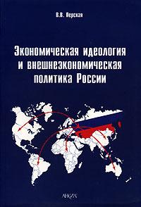 Экономическая идеология и внешнеэкономическая политика России  #1
