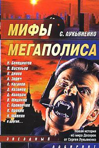 Мифы мегаполиса | Зорич Александр Владимирович, Лукьяненко Сергей Васильевич  #1