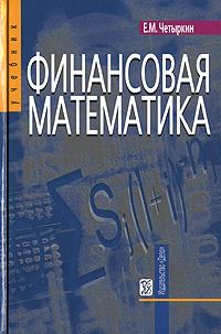 Финансовая математика #1