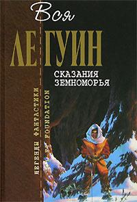 Сказания Земноморья #1