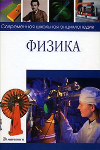 Физика | Белоусов Вячеслав Владимирович #1