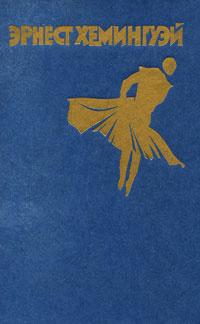 Рассказы. Фиеста (И восходит солнце). Старик и море   Хемингуэй Эрнест  #1