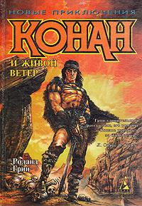 Конан и живой ветер   Грин Роланд Джеймс #1