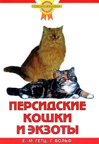 Персидские кошки и экзоты #1