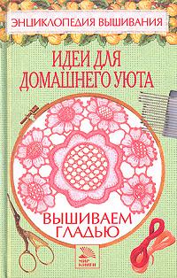 Идеи для домашнего уюта. Вышиваем гладью | Хворостухина Светлана Александровна  #1