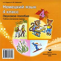 Немецкий язык. 4 класс (аудиокурс MP3) | Будько Антонина Филипповна, Урбанович Инна Ювинальевна  #1