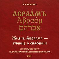 Жизнь Авраама - учение о спасении. Диск 1 (аудиокнига MP3) | Авдеенко Евгений Андреевич  #1