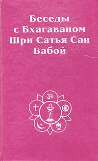 Беседы с Бхагаваном Шри Сатья Саи Бабой | Хислоп Джон С. #1