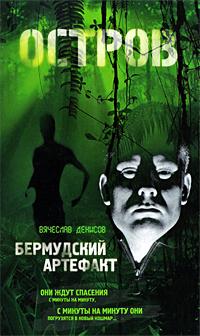 Бермудский артефакт | Денисов Вячеслав Юрьевич #1
