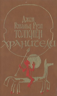 Хранители   Толкин Джон Рональд Ройл #1