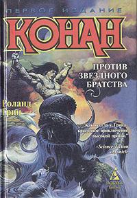 Конан против Звездного Братства | Грин Роланд Джеймс #1