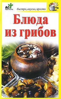 Блюда из грибов #1