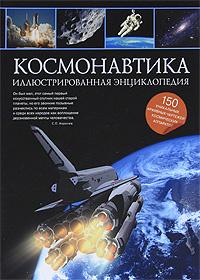 Космонавтика. Иллюстрированная энциклопедия #1