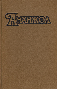 Аманжол - 90   Столяров Андрей Михайлович, Лазарчук Андрей Геннадьевич  #1