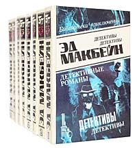 Эд Макбейн (комплект из 8 книг)   Макбейн Эд #1