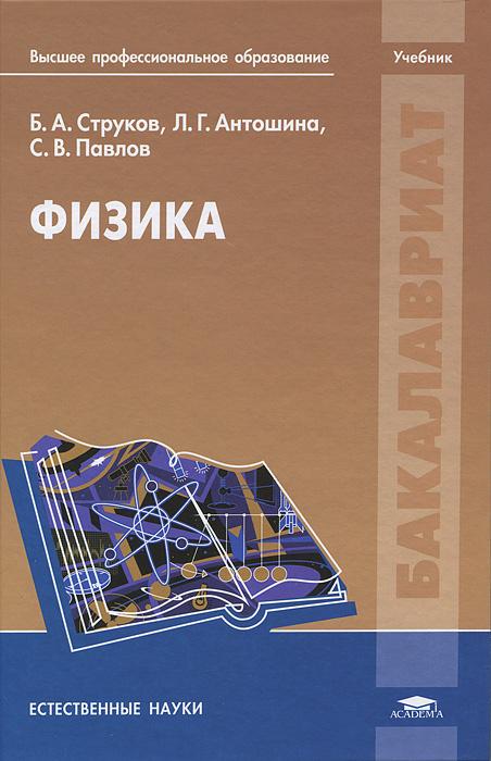 Физика | Струков Борис Анатольевич, Антошина Любовь Георгиевна  #1