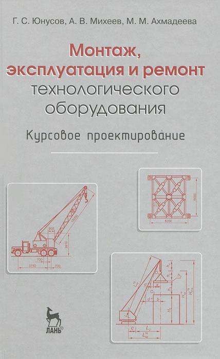 Монтаж, эксплуатация и ремонт технологического оборудования. Курсовое проектирование | Юнусов Губейдулла #1