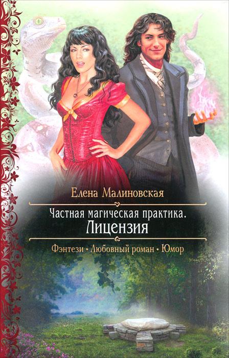 Частная магическая практика. Лицензия   Малиновская Елена Михайловна  #1