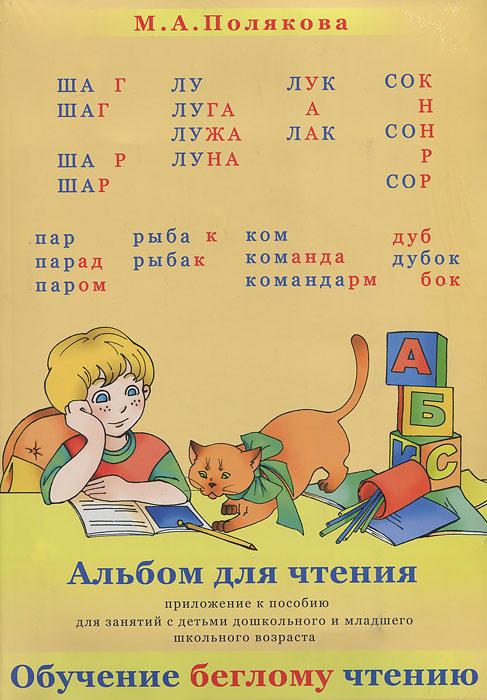 Обучение беглому чтению. Пособие для занятий с детьми дошкольного и младшего школьного возраста (+ приложение) #1