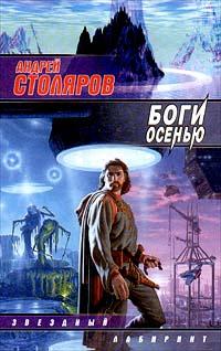 Боги осенью | Столяров Андрей Михайлович #1