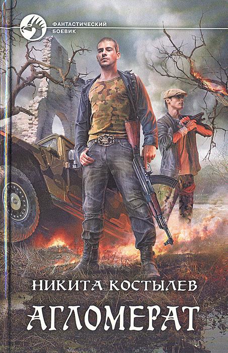 Агломерат | Костылев Никита Александрович #1