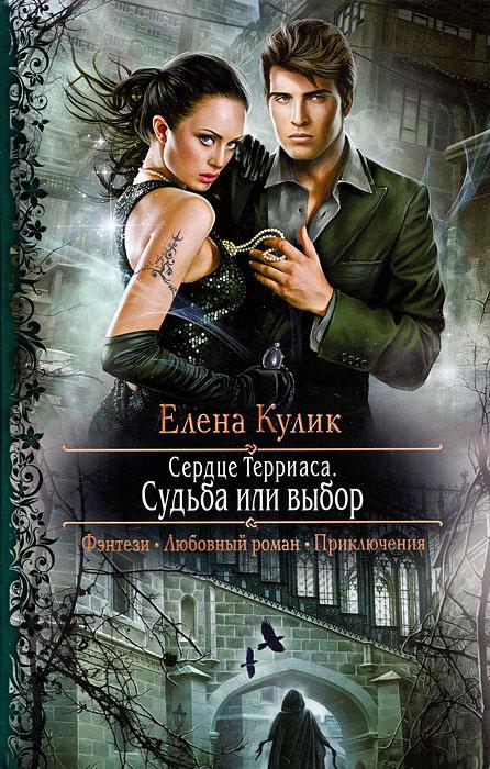 Сердце Терриаса. Судьба или выбор   Кулик Елена Николаевна  #1