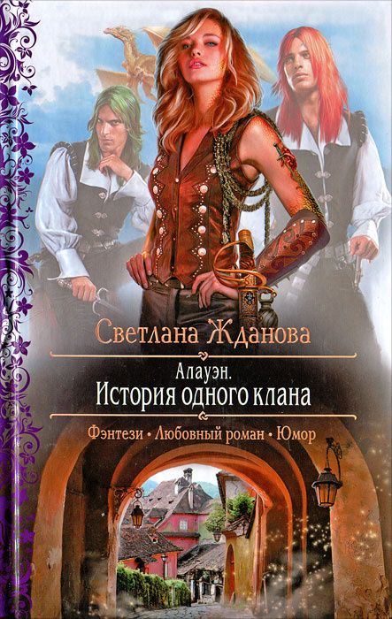 Алауэн. История одного клана | Жданова Светлана Владимировна  #1