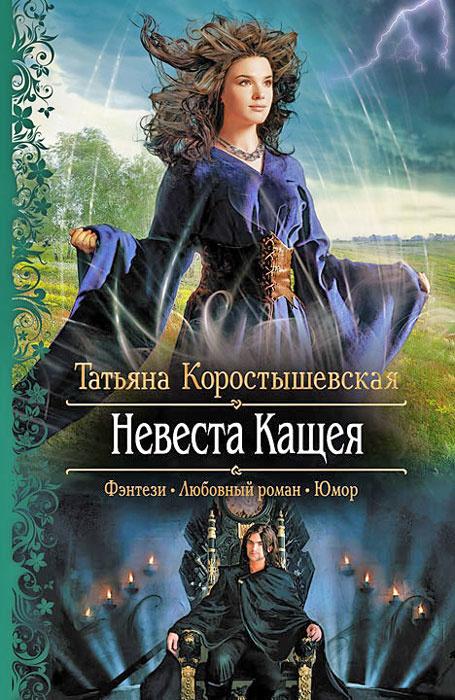 Невеста Кащея | Коростышевская Татьяна Георгиевна #1