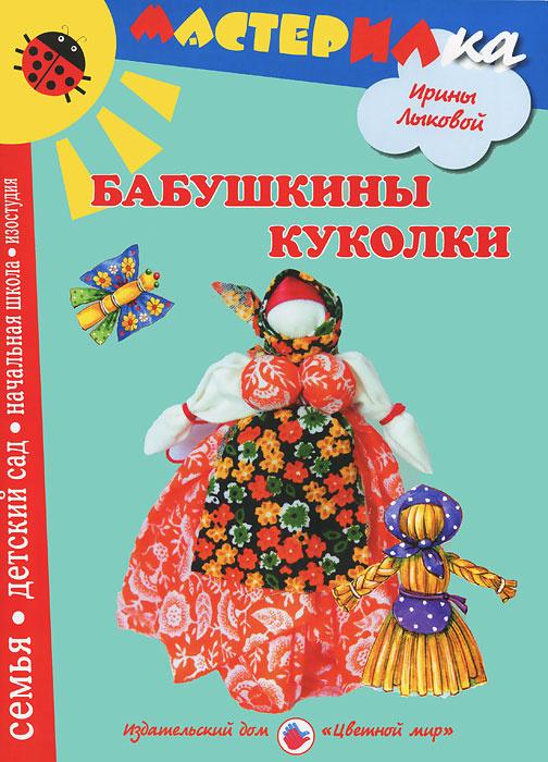 Бабушкины куколки. Любимые игрушки своими руками #1
