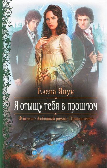 Я отыщу тебя в прошлом | Янук Елена Федоровна #1