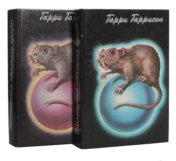 Похождения Стальной Крысы (комплект из 2 книг) | Гаррисон Гарри Максвелл  #1