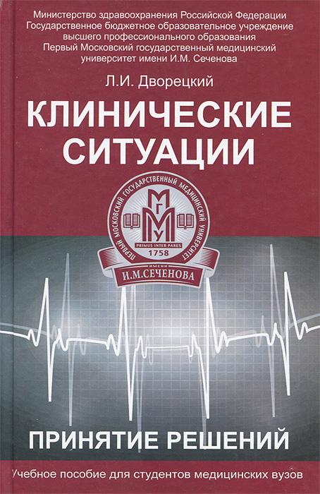 Клинические ситуации. Принятие решений   Дворецкий Леонид Иванович  #1