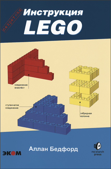 LEGO. Секретная инструкция   Бедфорд Аллан #1