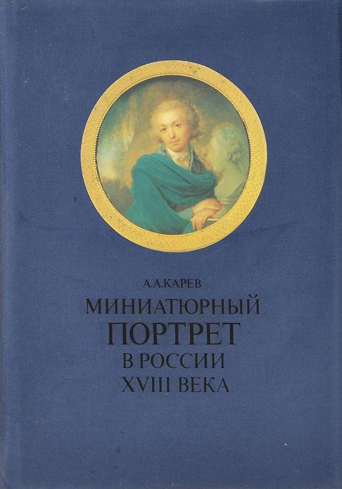 Миниатюрный портрет в России XVIII века | Карев Андрей Александрович  #1